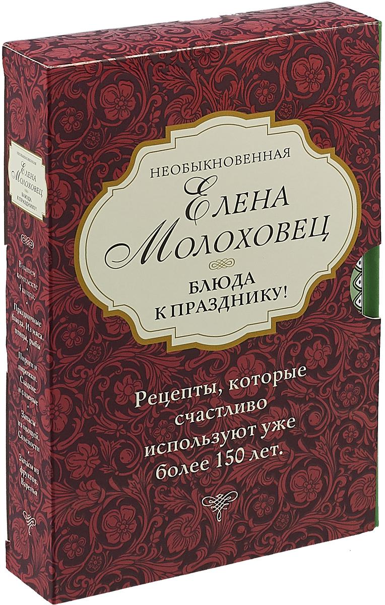 Необыкновенная Елена Молоховец. Блюда к празднику (комплект из 4 книг)