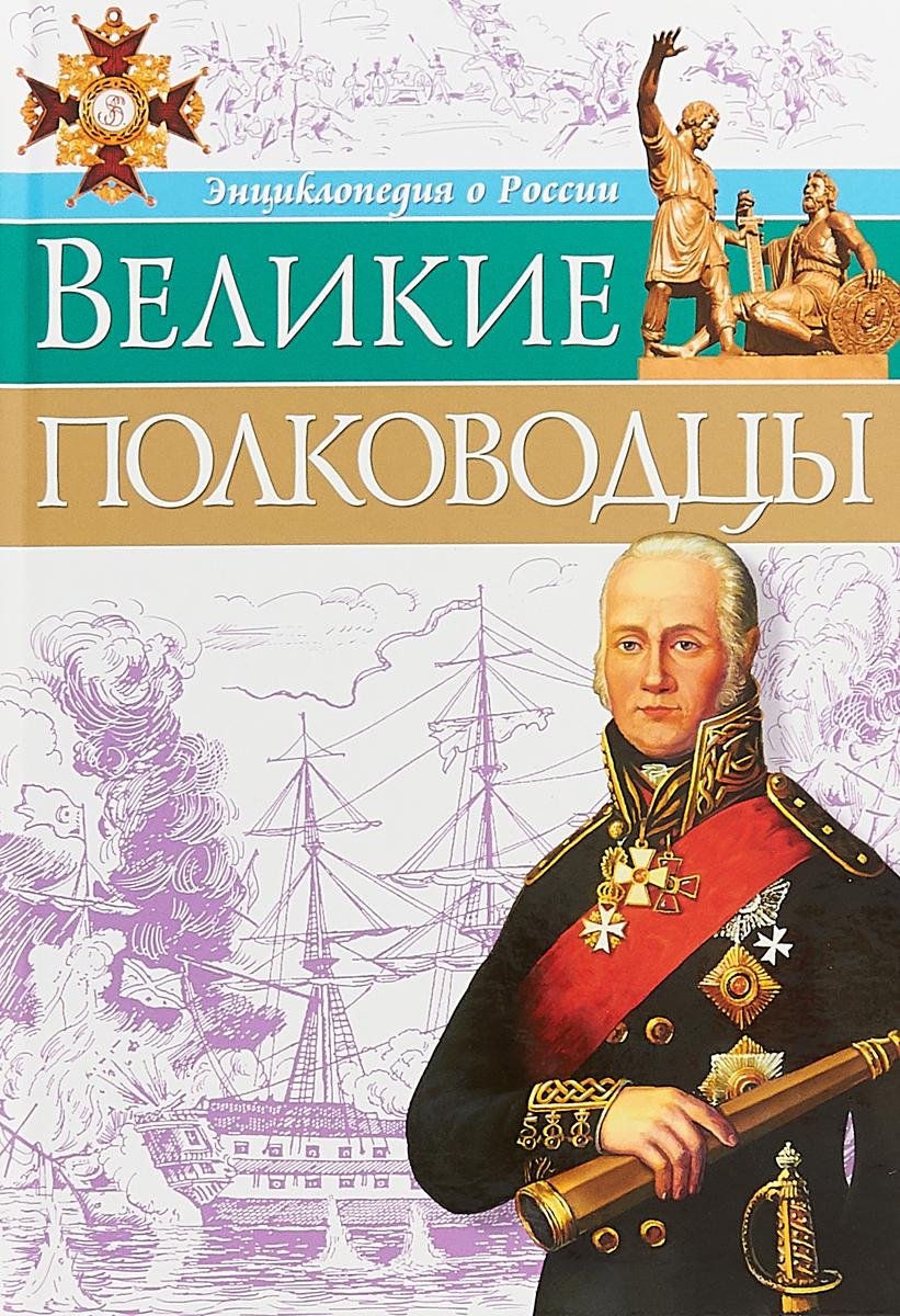 Олег Бойко Энциклопедия о России. Великие полководцы
