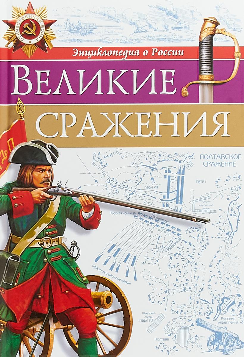 Олег Бойко Энциклопедия о России. Великие сражения