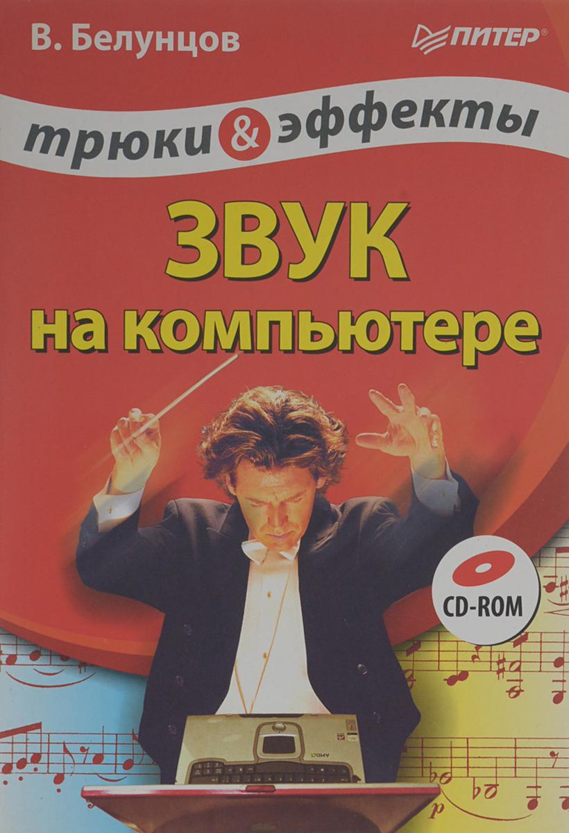 В. Белунцов Звук на компьютере. Трюки и эффекты + CD недорого