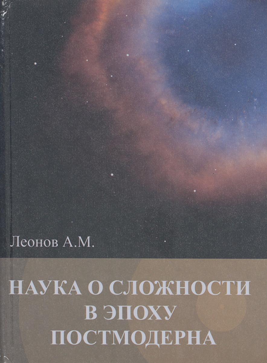 А. М. Леонов Наука о сложности в эпоху постмодерна