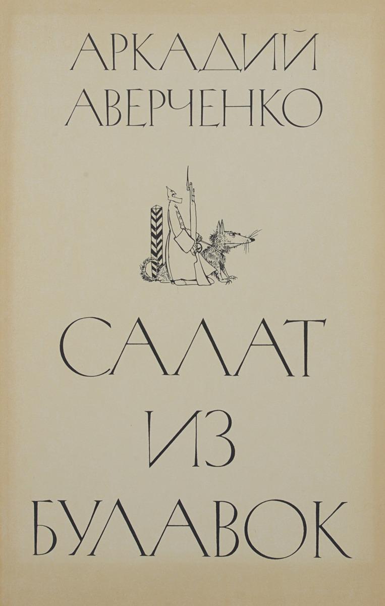 А. Аверченко Салат из булавок аверченко а собрание сочинений в 13 томах том 11 салат из булавок