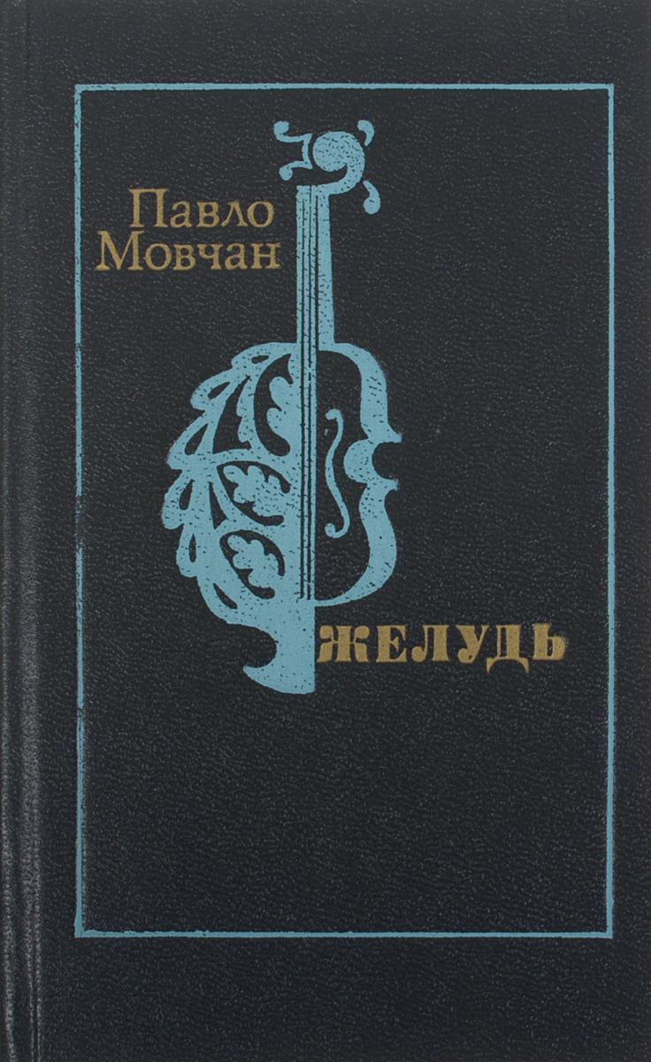 Павло Мовчан Желудь художественная литература репрессии сороковых
