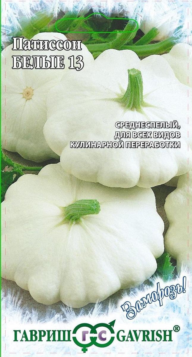 """Семена Гавриш """"Патиссон Белые-13"""", 10000078, 2 г"""