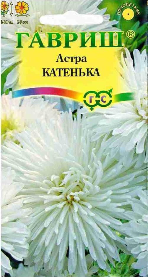 "Семена Гавриш ""Астра Катенька белая"", 10003208, 0,3 г"