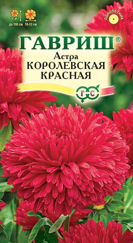 """Семена Гавриш """"Астра Королевская красная"""", 10006978, 0,3 г"""