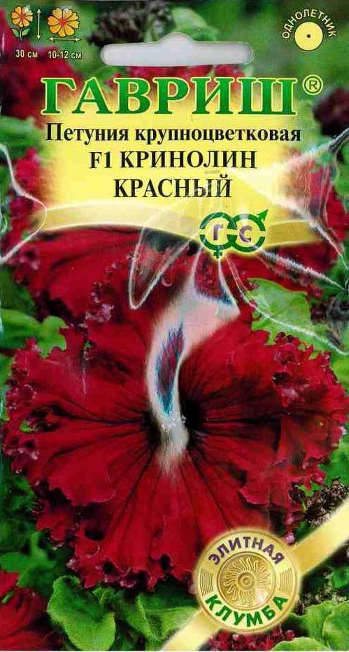 """Семена Гавриш """"Петуния Кринолин Красный F1"""", 10007338, 5 шт"""