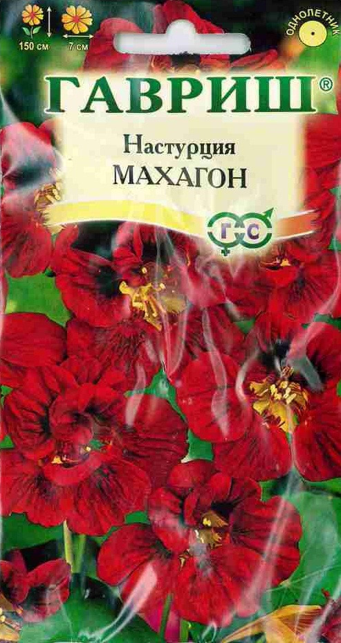 """Семена Гавриш """"Настурция Махагон махровая"""", 1910213925, 1 г"""