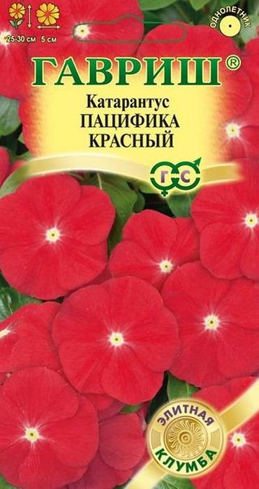 "Семена Гавриш ""Катарантус Пацифика Красный"", 1910737, 7 шт"