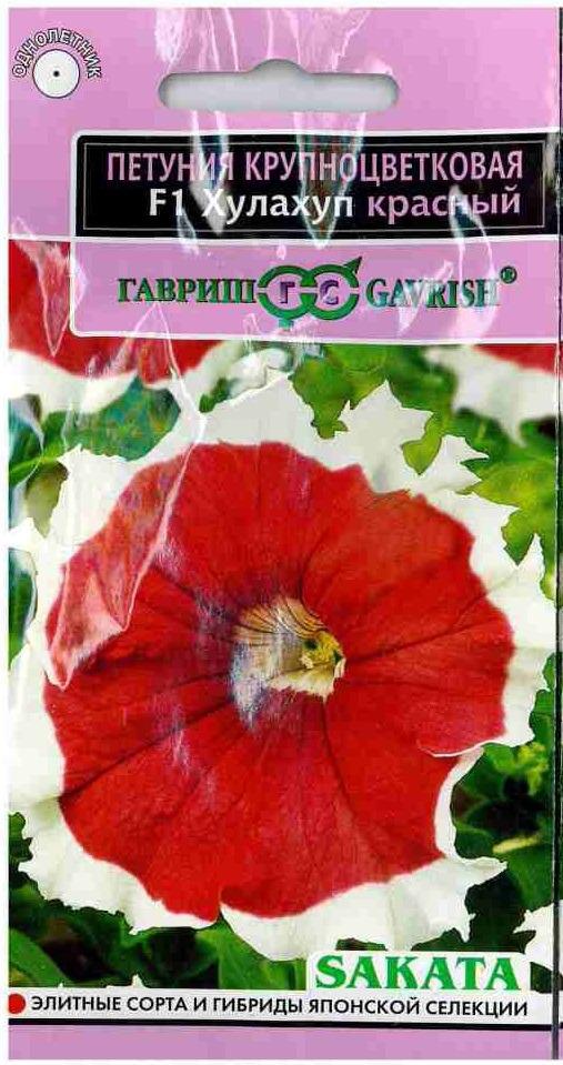 """Семена Гавриш """"Петуния Хулахуп Красный F1"""", 1911208, 10 шт"""