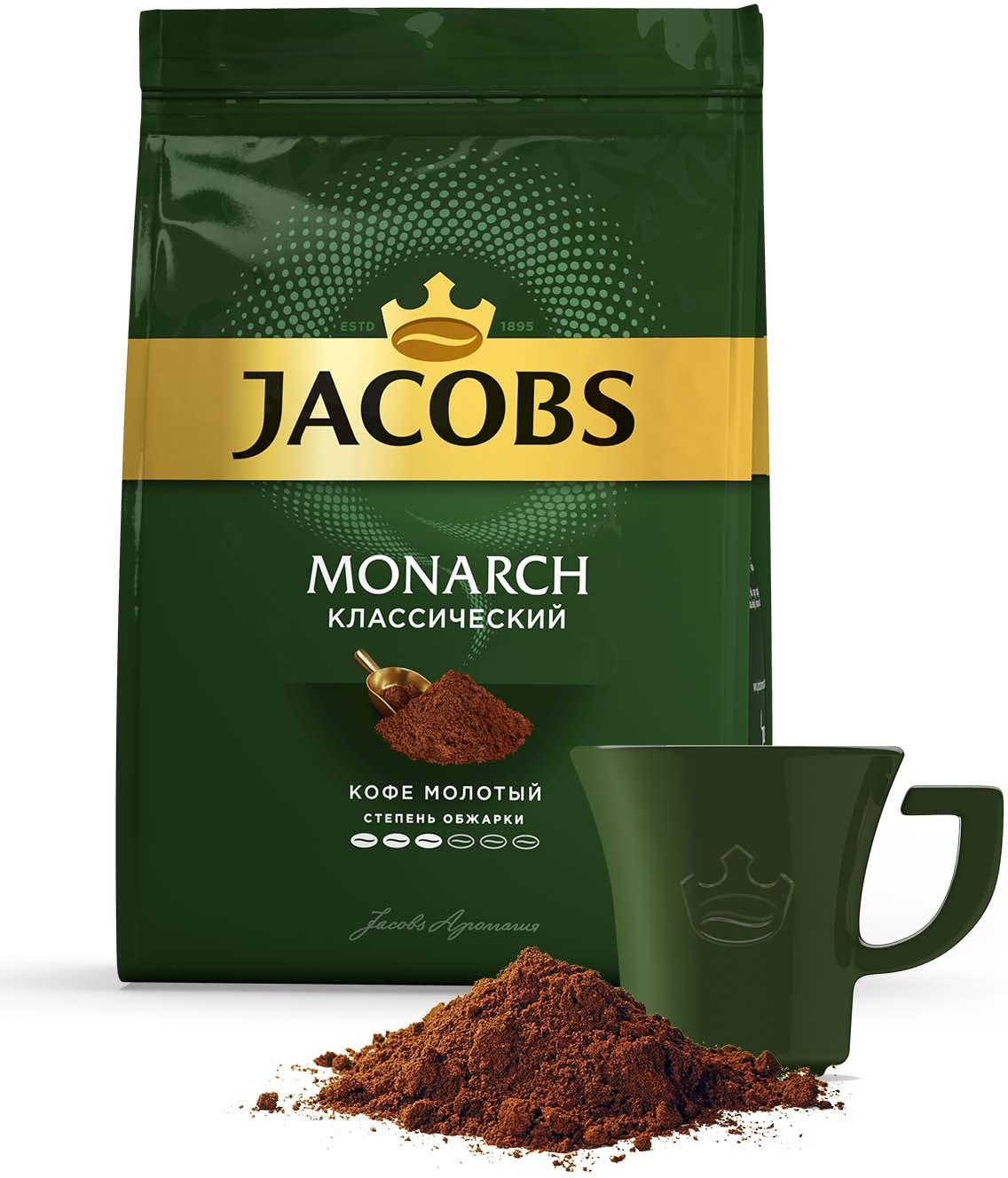 Кофе монарх картинки