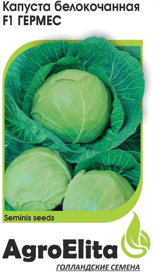 Семена АгроЭлита Капуста белокочанная Гермес F1, раннеспелая, 1912236847, 10 шт цена