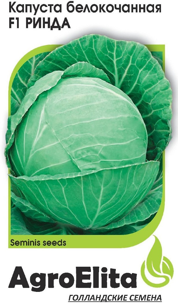 Семена АгроЭлита Капуста белокочанная Ринда F1, среднеспелая, 1912236851, 10 шт цена