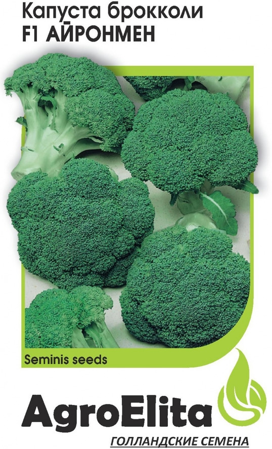 Семена АгроЭлита Капуста брокколи Айронмен F1, 1912236860, 10 шт кружево вкуса капуста брокколи 400 г