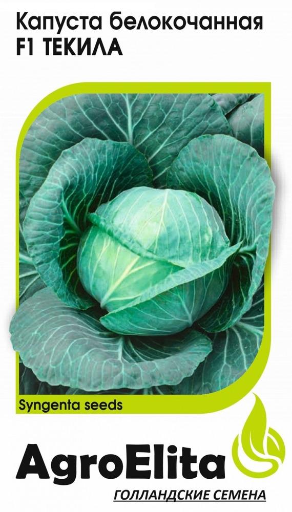 Семена АгроЭлита Капуста белокочанная Текила F1, среднеспелая, 1999944533, 10 шт цена