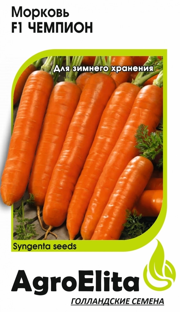 Семена АгроЭлита Морковь Чемпион F1, 1999947634, 0,3 г семена морковь нантская 4 2 г