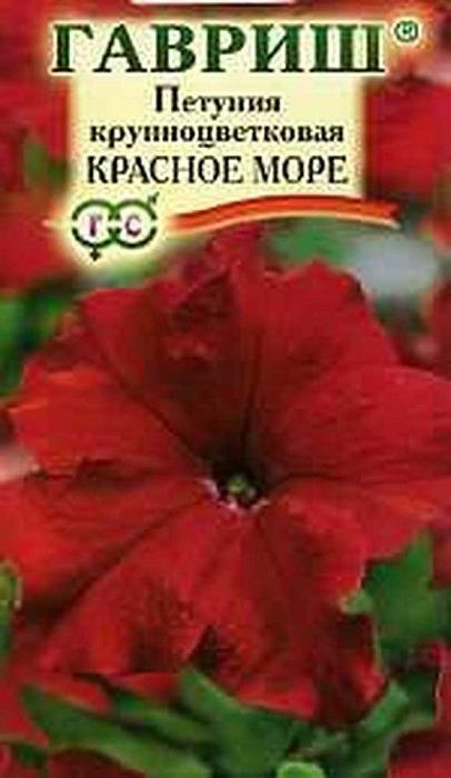 "Семена Гавриш ""Петуния Красное море"", 4601781, 10 шт"