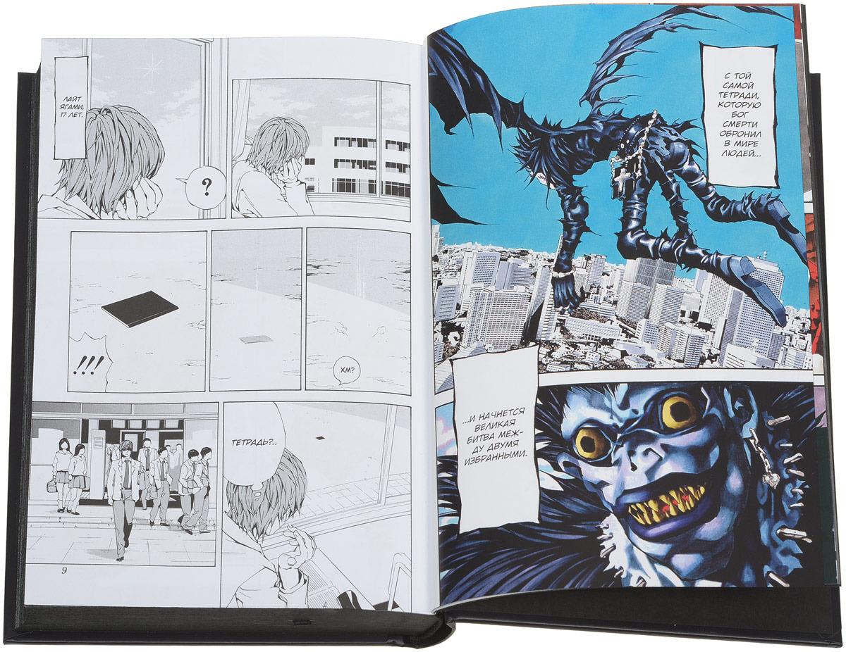 Death Note. Black Edition. Книга 1 У студента колледжа Лайта Ягами есть...