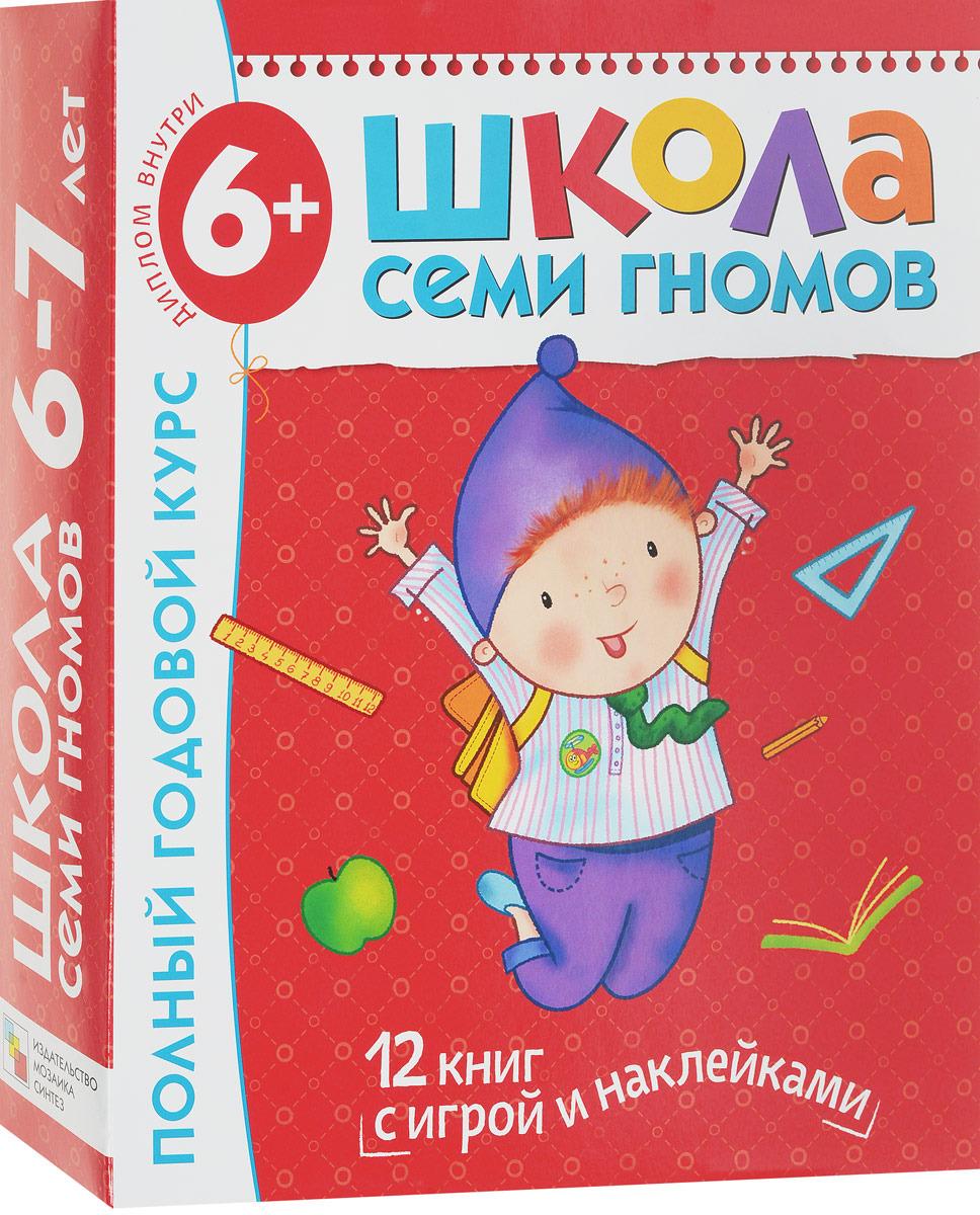 Дарья Денисова Полный годовой курс. Для занятий с детьми от 6 до 7 лет (комплект из 12 книг) шсг 5 6 лет полный годовой курс для занятий с детьми