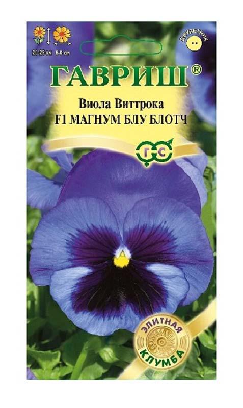 Семена Гавриш Виола Витрокка Магнум Блу Блотч F1, 1912237216, 5 шт семена гавриш эспарцет песчаный медонос 0 5 кг