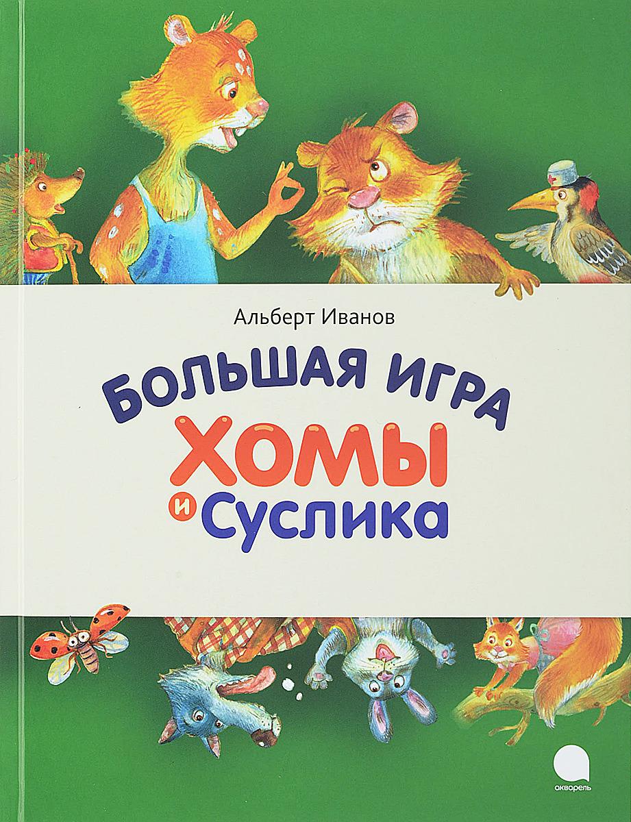 А. Иванов Большая игра Хомы и Суслика