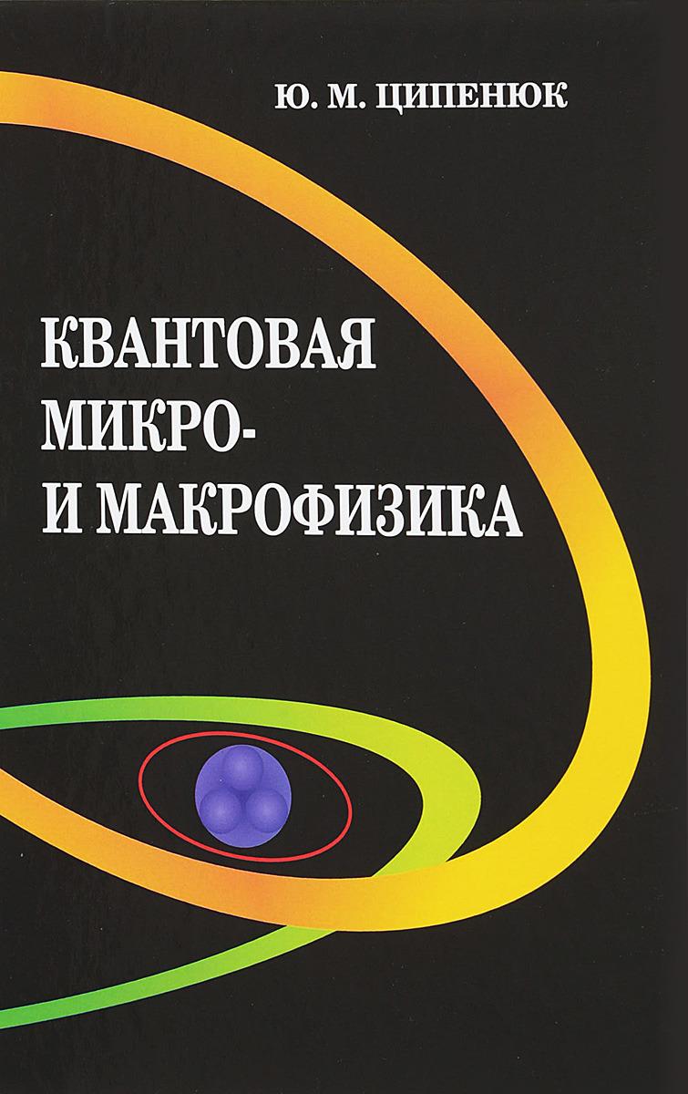 цены Ю. М. Ципенюк Квантовая микро- и макрофизика