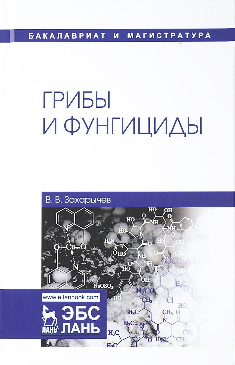 В. В. Захарычев Грибы и фунгициды. Учебное пособие