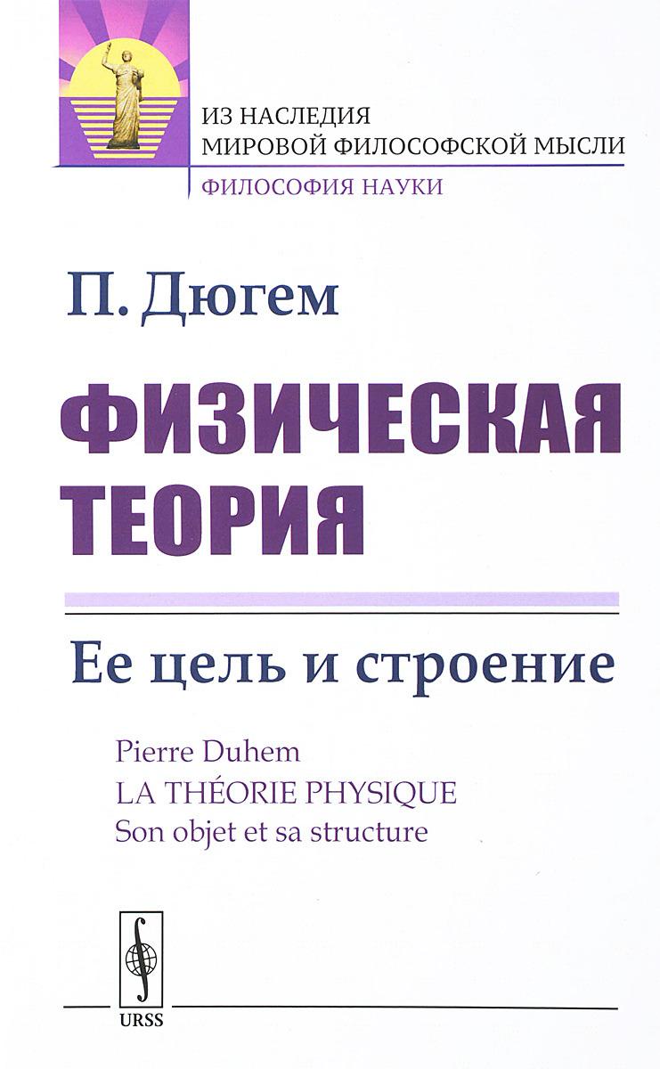 П. Дюгем Физическая теория. Ее цель и строение