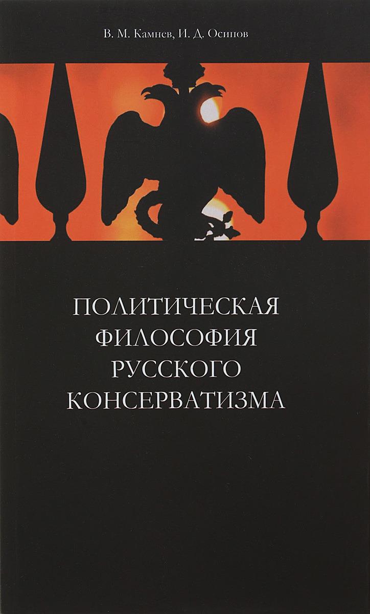 В. М. Камнев,И. Д. Осипов Политическая философия русского консерватизма