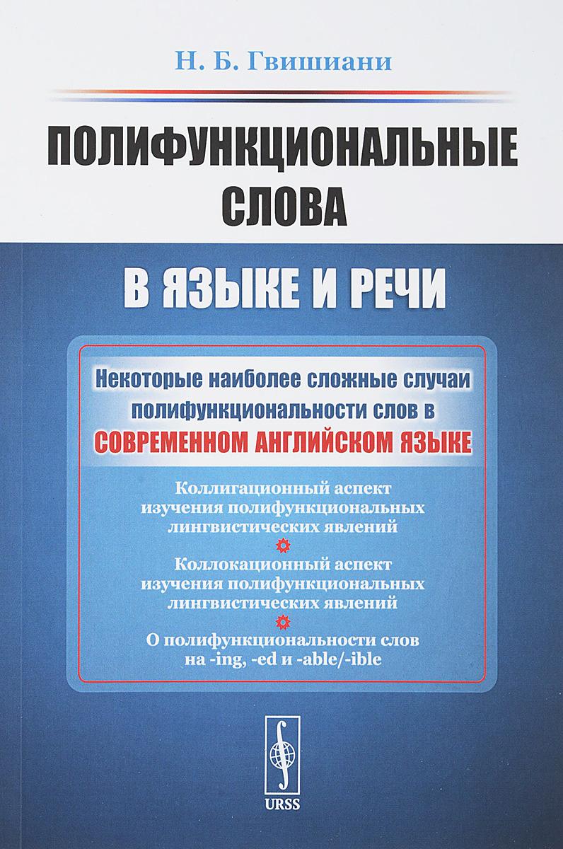 Н. Б. Гвишиани Полифункциональные слова в языке и речи
