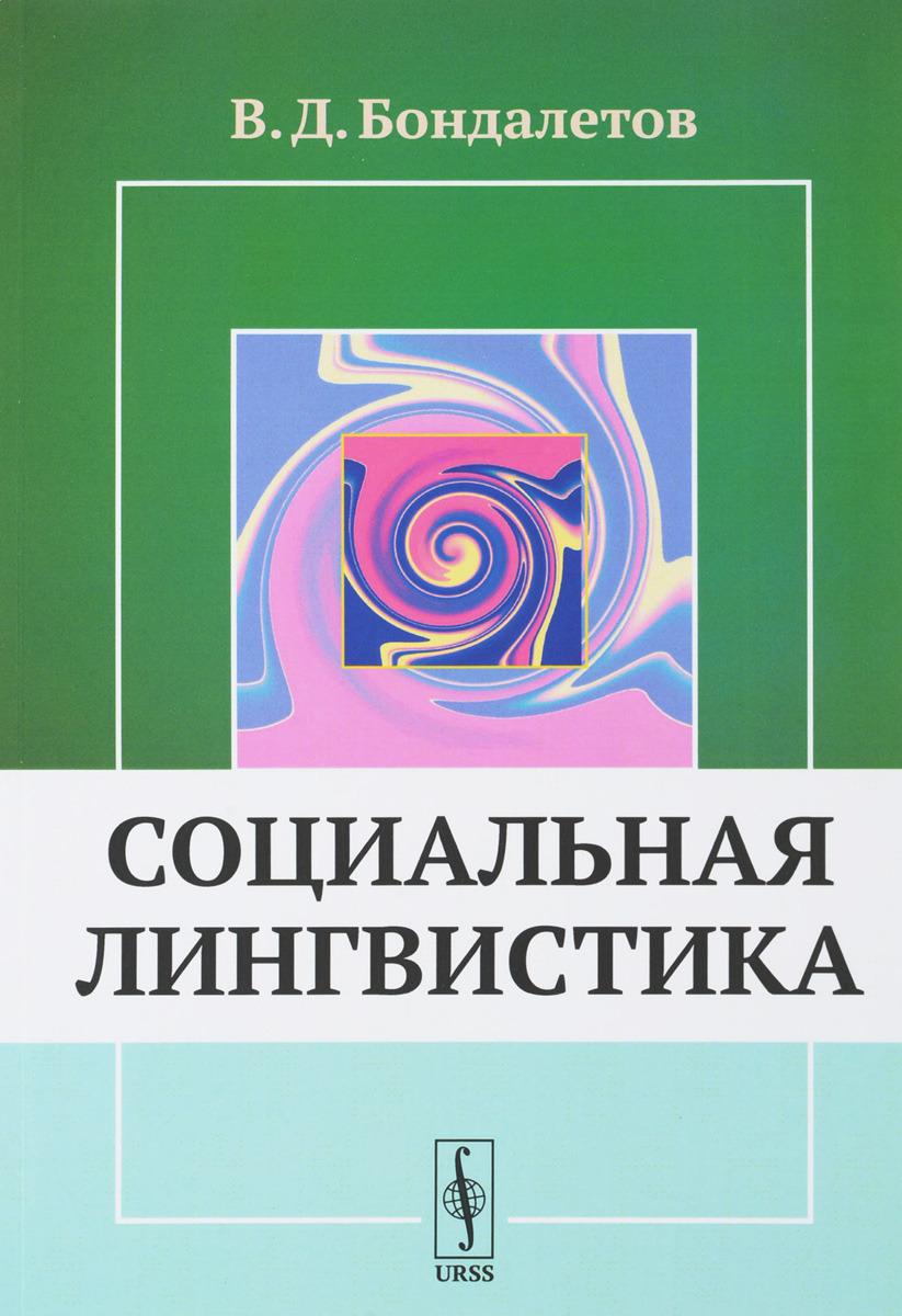 В. Д. Бондалетов Социальная лингвистика