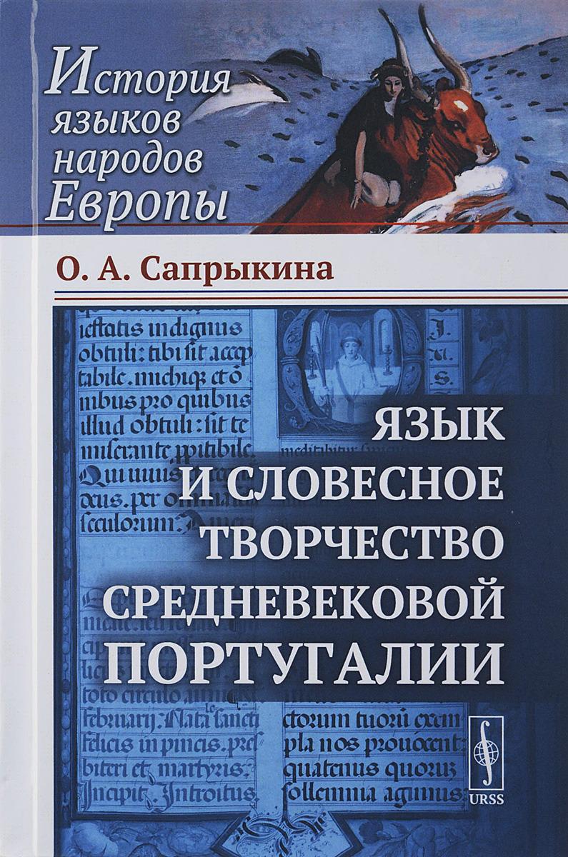 О. А. Сапрыкина Язык и словесное творчество средневековой Португалии