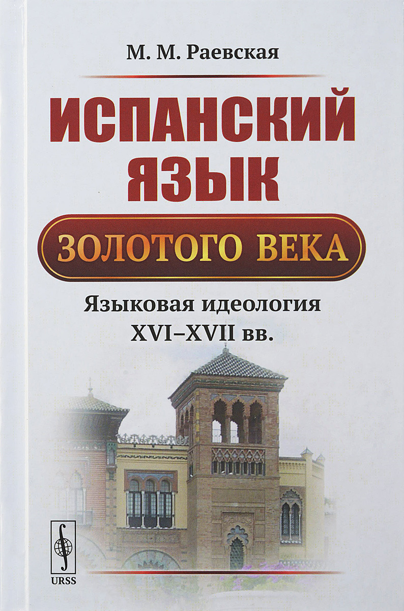 М. М. Раевская Испанский язык Золотого века. Языковая идеология XVI-XVII вв