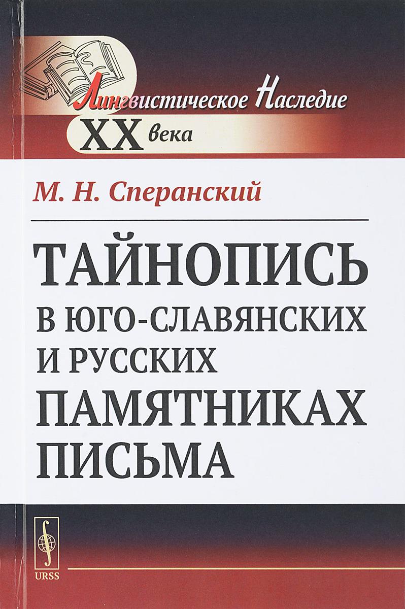 М. Н. Сперанский Тайнопись в юго-славянских и русских памятниках письма