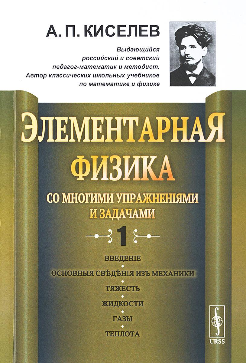 А. П. Киселев Элементарная физика. Со многими упражнениями и задачами. Выпуск 1