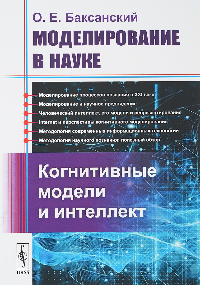 Моделирование в науке. Когнитивные модели и интеллект | Баксанский Олег Евгеньевич
