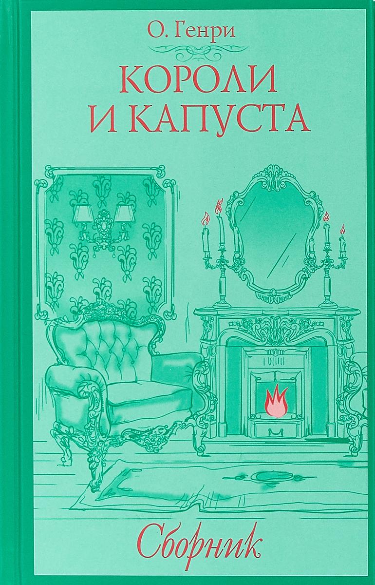 О. Генри Короли и капуста. Сборник