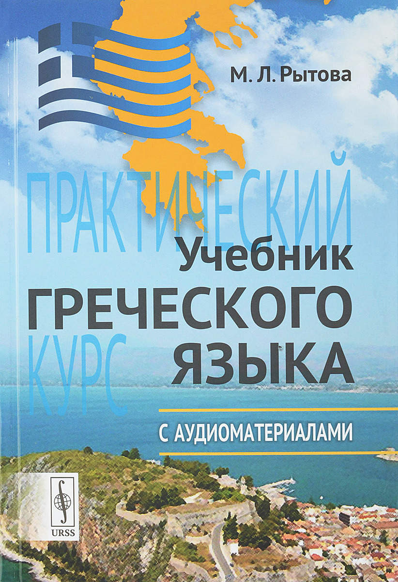 М. Л. Рытова Учебник греческого языка. Практический курс с аудиоматериалами (+ CD) цена и фото