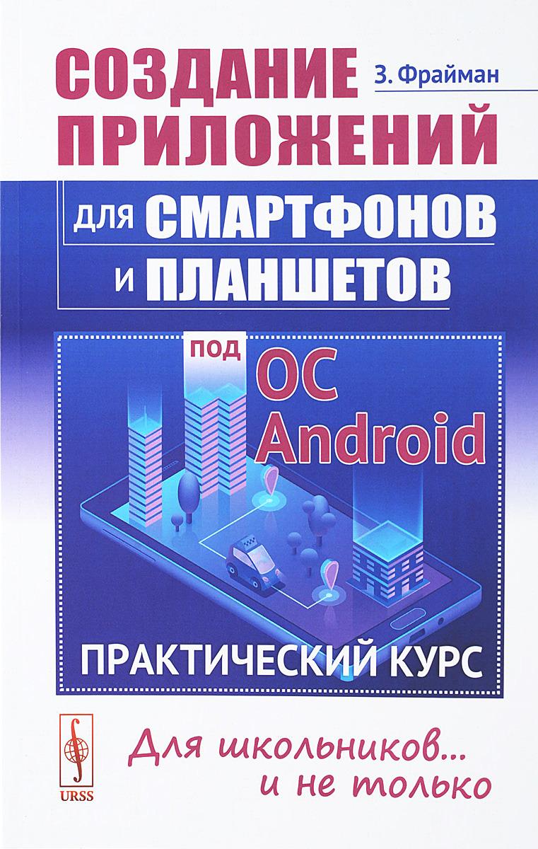 З. Фрайман Создание приложений для смартфонов и планшетов под ОС Android. Практический курс максимилиано фиртман jquery mobile разработка приложений для смартфонов и планшетов