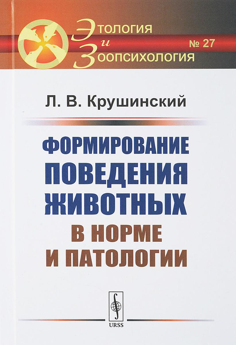 Л. В. Крушинский Формирование поведения животных в норме и патологии