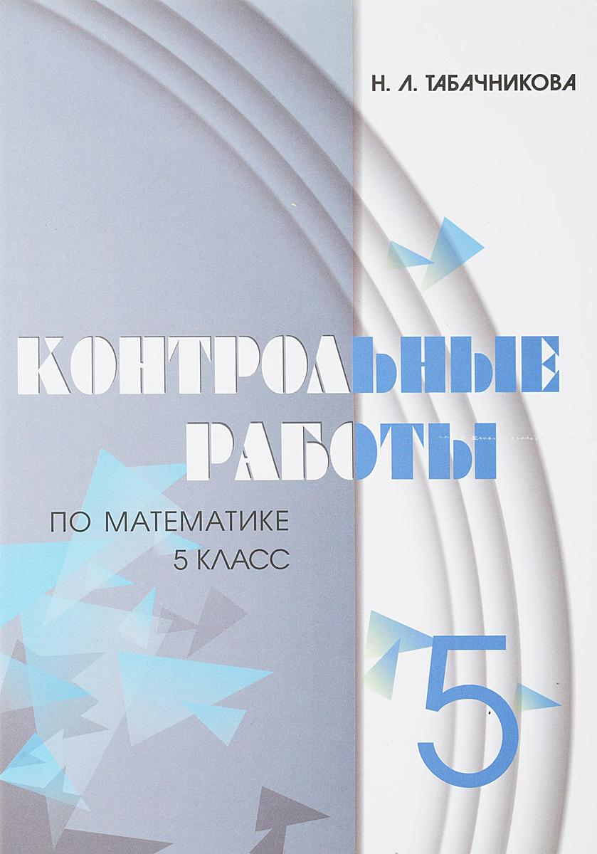 Н. Л. Табачникова Контрольные работы по математике. 5 класс