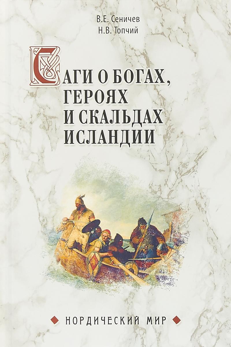 В. Е. Сеничев, Н. В. Топчий Саги о богах, героях и скальдах Исландии
