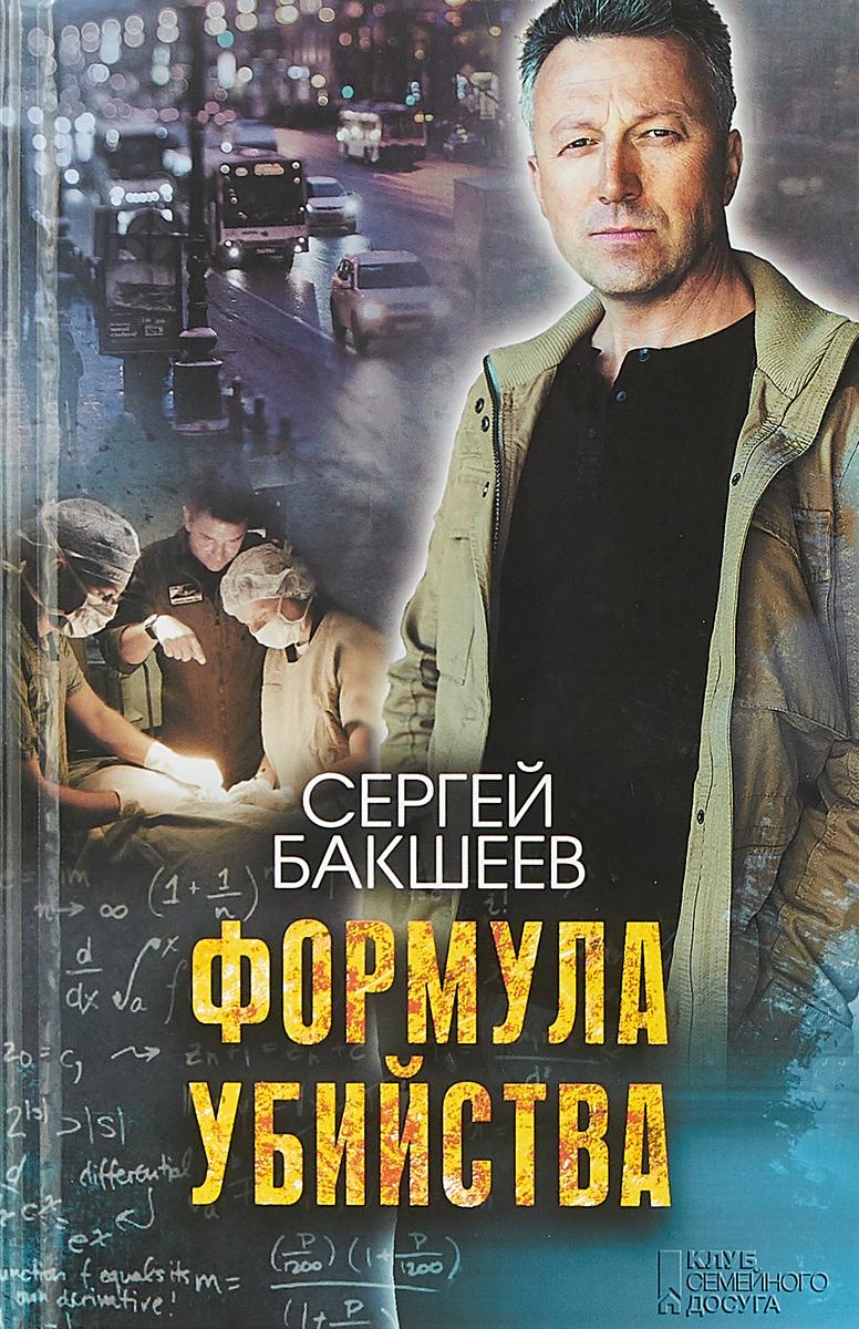 С. Бакшеев Формула убийства