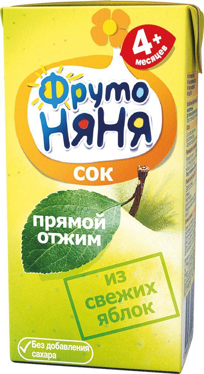 ФрутоНяня сок из яблок прямого отжима с 4 месяцев, 0,2 л