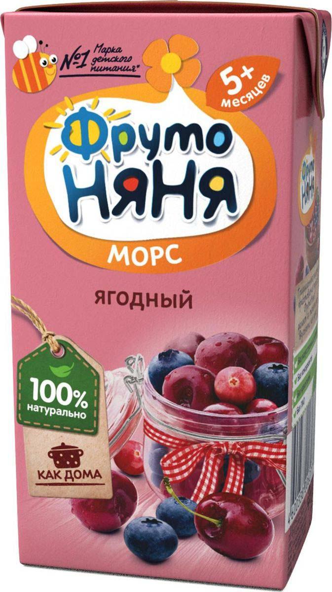 ФрутоНяня морс из клюквы, черники и вишни с 5 месяцев, 0,2 л фрутоняня морс из клюквы и малины 0 5 л