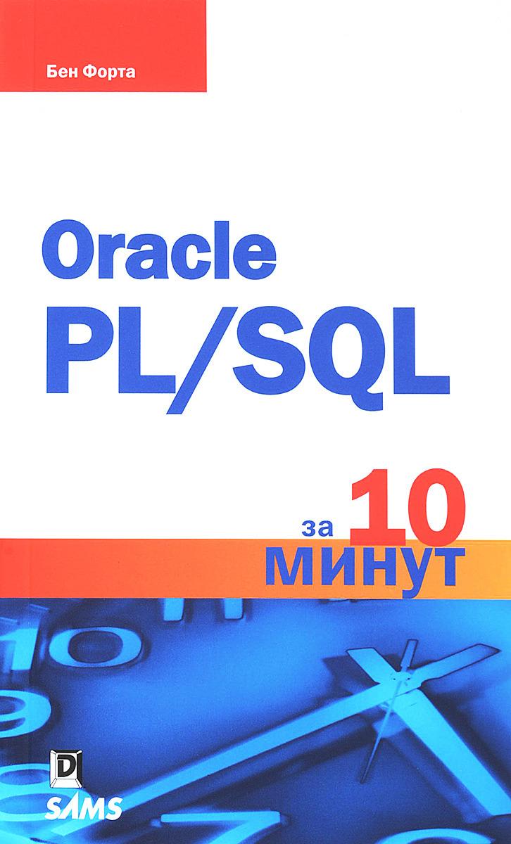 Бен Форта Oracle PL/SQL за 10 минут форта б oracle pl sql за 10 минут