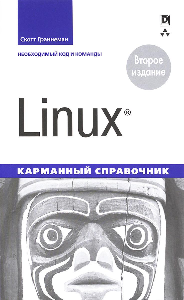 Скотт Граннеман Linux. Карманный справочник, 2-е издание к петцке linux от понимания к применению