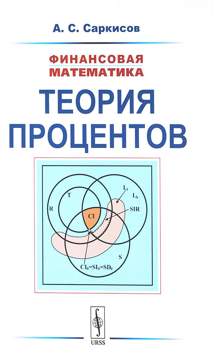 А. С. Саркисов Финансовая математика. Теория процентов