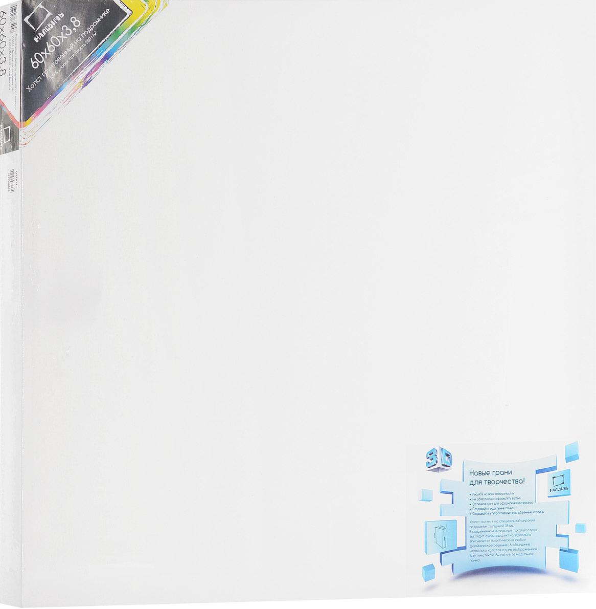 Малевичъ Холст на подрамнике 3D 60 х 60 х 3,8 см 280 г/м2