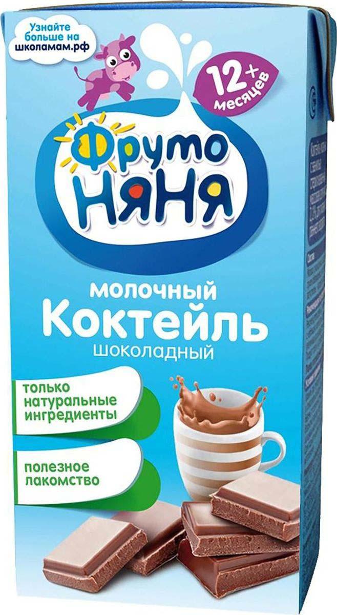 ФрутоНяня коктейль молочный шоколадный с 12 месяцев, 0,2 л цена в Москве и Питере